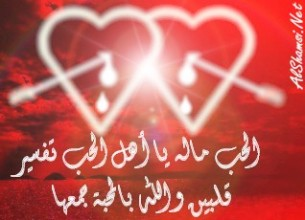 cinta-islami